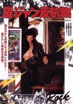 皮ジャン反抗族(通常)(DVD)