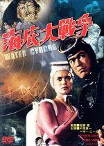海底大戦争(通常)(DVD)