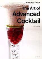 The Art of Advanced Cocktail 最先端カクテルの技術(単行本)