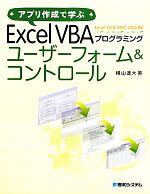 アプリ作成で学ぶExcel VBAプログラミングユーザーフォーム&コントロール アプリ作成で学ぶExcelVBAプログラミング(単行本)