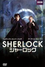 SHERLOCK/シャーロック DVD-BOX(通常)(DVD)