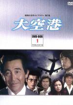 昭和の名作ライブラリー第5集 大空港 DVD-BOX PART1 デジタルリマスター版(通常)(DVD)