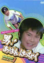 昭和の名作ライブラリー第4集 男!あばれはっちゃく DVD-BOX1 デジタルリマスター版(通常)(DVD)