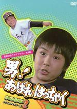 昭和の名作ライブラリー第4集 男!あばれはっちゃく DVD-BOX2 デジタルリマスター版(通常)(DVD)