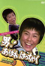 昭和の名作ライブラリー第4集 男!あばれはっちゃく DVD-BOX3 デジタルリマスター版(通常)(DVD)