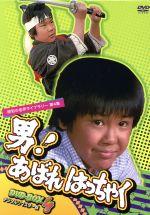 昭和の名作ライブラリー第4集 男!あばれはっちゃく DVD-BOX4 デジタルリマスター版(通常)(DVD)