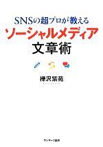 SNSの超プロが教えるソーシャルメディア文章術(単行本)