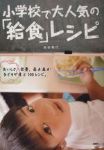 小学校で大人気の「給食」レシピ(単行本)