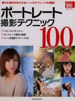 ポートレート撮影テクニック 100(単行本)