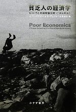 貧乏人の経済学 もういちど貧困問題を根っこから考える(単行本)