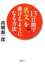 13日間で「名文」を書けるようになる方法(朝日文庫)(文庫)