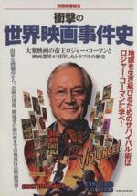 衝撃の世界映画事件史 別冊映画秘宝(洋泉社MOOK)(単行本)