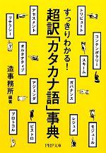 すっきりわかる!超訳「カタカナ語」事典(PHP文庫)(文庫)