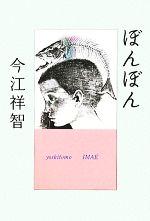 ぼんぼん 新装版(児童書)