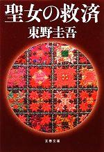 聖女の救済 探偵ガリレオシリーズ(文春文庫探偵ガリレオシリーズ5)(文庫)