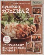 syunkonカフェごはん(e‐MOOK)(2)(単行本)