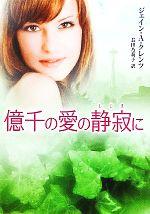 億千の愛の静寂に(MIRA文庫)(文庫)