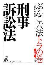 ぶんこ六法トラの巻 刑事訴訟法(第四版)(文庫)