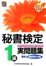 秘書検定 1級実問題集(2012年度版)(別冊付)(単行本)