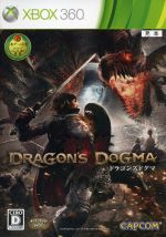 ドラゴンズドグマ(ゲーム)