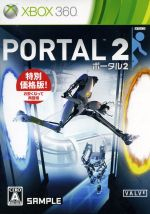 ポータル2(価格改定版)(ゲーム)