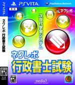 ネクレボ 行政書士試験(ゲーム)