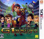 G1グランプリ(ゲーム)