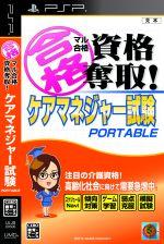 マル合格資格奪取! ケアマネジャー試験ポータブル(ゲーム)
