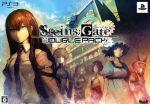 STEINS;GATE ダブルパック(【ソフト2本セット】CD1枚、まゆしぃのゲルバナ付)(初回限定版)(ゲーム)