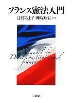 フランス憲法入門(単行本)