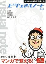 ビジュアルノート 第4版(単行本)