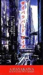 サイバラバード・デイズ(新☆ハヤカワ・SF・シリーズ)(新書)