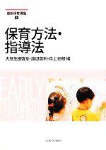 保育方法・指導法(最新保育講座6)(単行本)