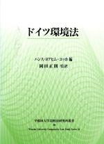 ドイツ環境法(早稲田大学比較法研究所叢書38)(単行本)