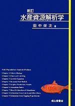 水産資源解析学(単行本)