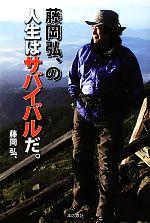 藤岡弘、の人生はサバイバルだ。(単行本)