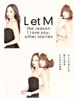 L et M わたしがあなたを愛する理由、そのほかの物語(通常)(DVD)