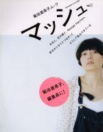 菊池亜希子ムック マッシュ(Vol.1)(単行本)