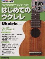 はじめてのウクレレ DVD&CDでよくわかる(Rittor Music MOOKウクレレ・マガジン)(DVD1枚、CD1枚付)(単行本)