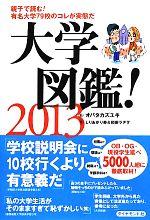 大学図鑑!(2013)(単行本)