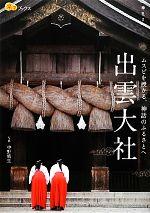 出雲大社(楽学ブックス 神社2)(単行本)