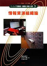 情報資源組織論(ベーシック司書講座・図書館の基礎と展望3)(単行本)