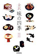 金沢 味の四季 新装版(単行本)