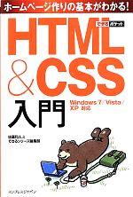 HTML&CSS入門 Windows 7/Vista/XP対応(できるポケット)(新書)