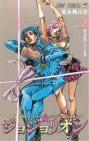 ジョジョリオン(volume2)ジョジョの奇妙な冒険part8ジャンプC