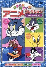 ゆかいなゆかいなアニメコレクション ワルツの王様(通常)(DVD)