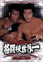 四角いジャングル 格闘技世界一(通常)(DVD)