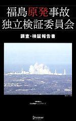 福島原発事故独立検証委員会 調査・検証報告書(単行本)