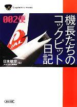 機長たちのコックピット日記002便(朝日文庫)(文庫)
