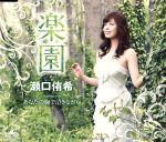 楽園(通常)(CDS)